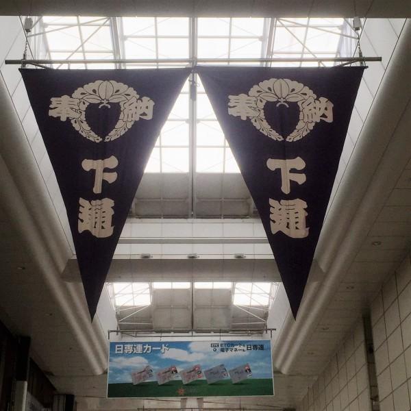 本祭前日下通り奉納旗