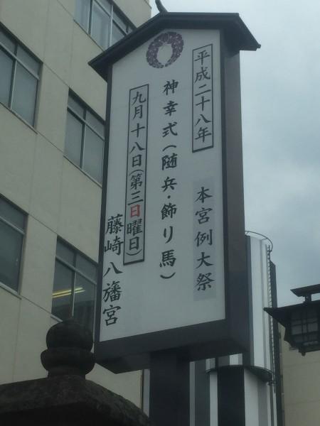 平成28年(2016年)藤崎八幡宮秋季例大祭ぼした祭り髄兵飾り馬日程