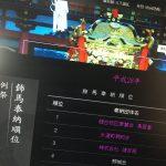 【決定】28年度藤崎宮秋季例大祭飾馬奉納団体35と奉納順