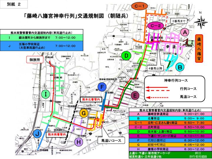 藤崎八幡宮例大祭ボシタ祭り「飾馬飾卸」「神幸行列」交通規制地図