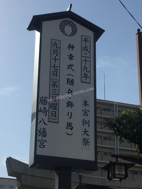平成29年度(2017年)藤崎宮秋季例大祭日程