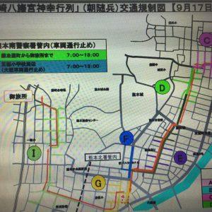 藤崎八幡宮例大祭に伴う交通規制